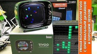 ГаджеТы: Divoom Tivoo - новая умная колонка с оригинальным ретродизайном и хорошим звуком