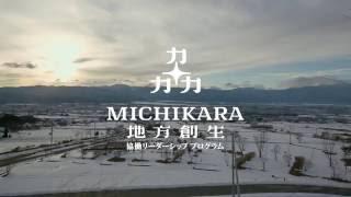 MICHIKARA 塩尻市地方創生協働リーダーシッププログラム(民間活力導入事業)ロングバージョン