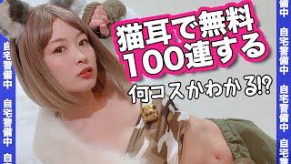 猫耳コスプレ復刻!?無料100連ガッツリ引いた結果…【サマナーズウォー】