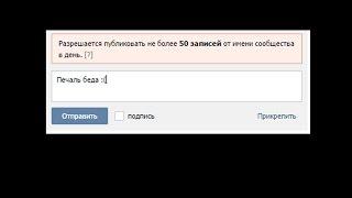 видео Как обойти ограничения ВКонтакте