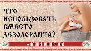 Чем заменить дезодорант Что использовать вместо дезодоранта Арина Никитина