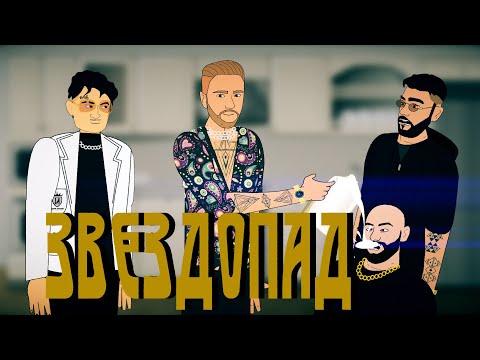 Тимати vs Егор Крид — Звездопад (мульт пародия)