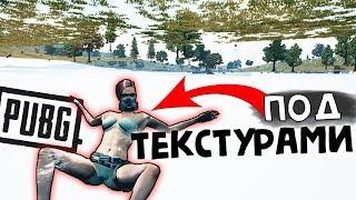 Как ЛЕГКО попасть в ТОП ?! Он под ТЕКСТУРАМИ (УГАР) в пубг | PUBG (Playerunknown's Battlegrounds)