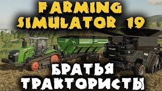 Братья трактористы строят ферму - Кооператив в Farming Simulator 19 - Лучший симулятор фермера