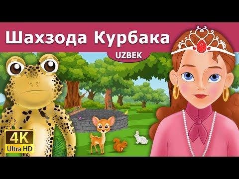 Шахзода Курбака | узбек мультфильм | узбекча мультфильмлар | узбек эртаклари
