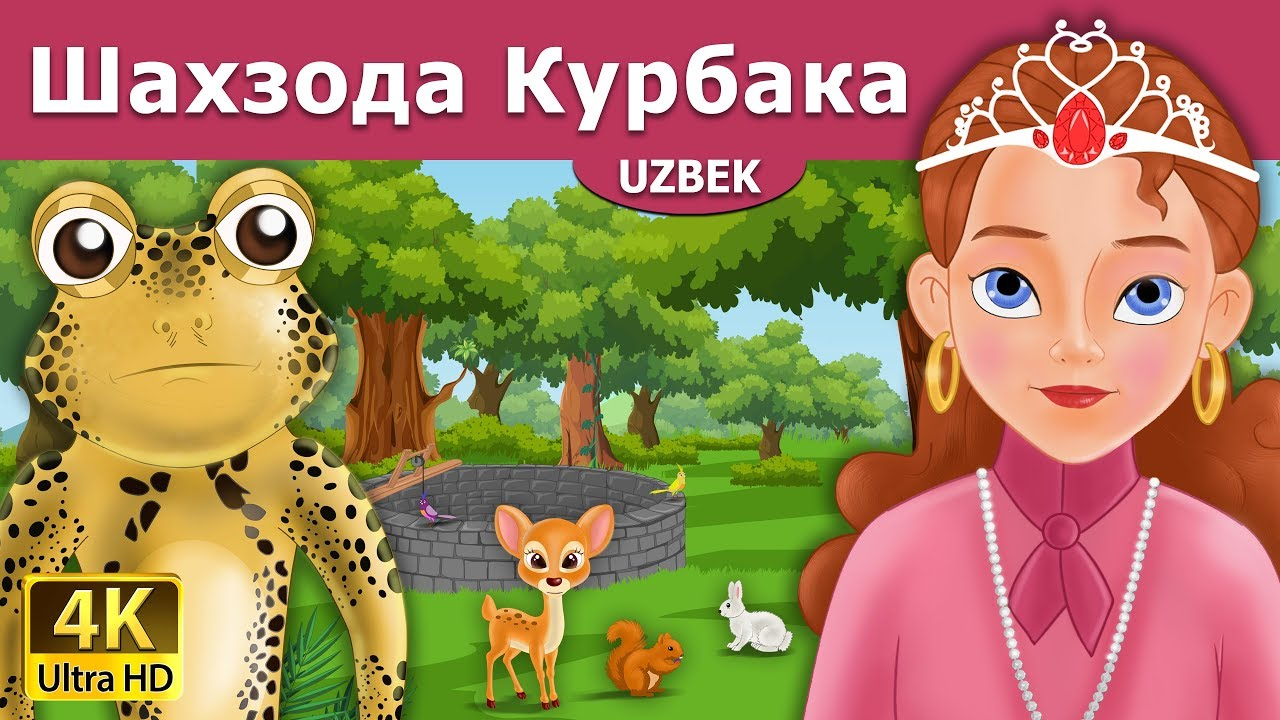 хорижий мультфильмлар узбек тилида