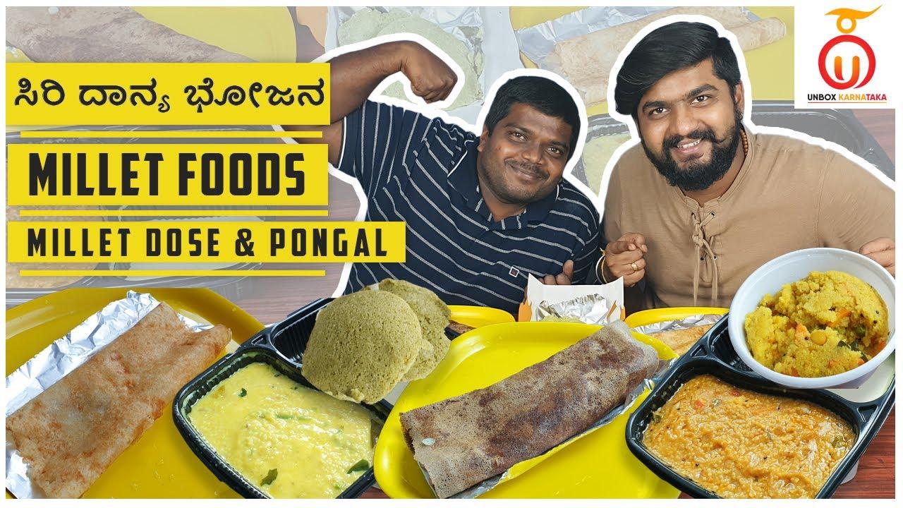 Adigas Millet Foods | Millet Dose | Millet Pongal | Unbox Karnataka | Kannada Food Review