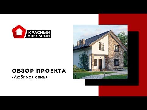 Популярный ПРОЕКТ ДОМА 9 на 9.  Проекты домов с мансардой из ГАЗОБЕТОНА и КИРПИЧА в 2 этажа