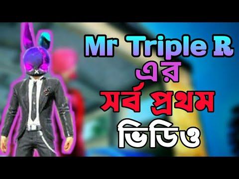Mr Triple R এর সর বপ রথম ভ ড ও Mr Triple R First Video Bd71 Rezvy Free Fire Old Gameplay M3r Youtube