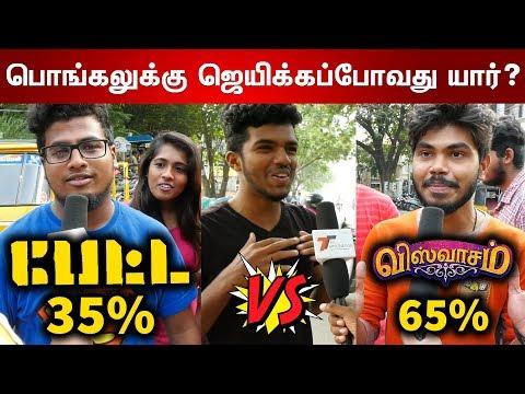 Petta vs Viswasam : பொங்கலுக்கு ஜெயிக்கப்போவது யார்? | மக்கள் கருத்து | VJ Arul