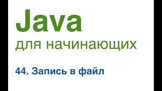 Java для начинающих. Урок 44: Запись в файл.