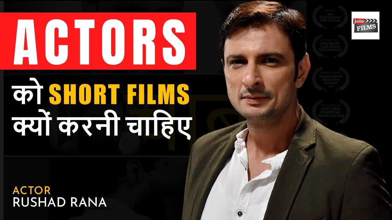 Actors Ko Short Films Karni Chahiye | Acting Advice From Famous Actors | Rusad Rana | Joinfilms