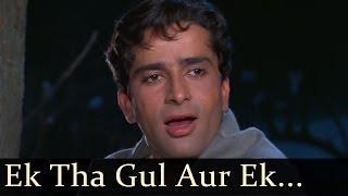 Jab Jab Phool Khile - Ek Tha Gul Aur Ek Thi Bulbul - Mohd Rafi