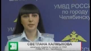 Мужчина с гранатой ворвался в челябинский банк ФОТО