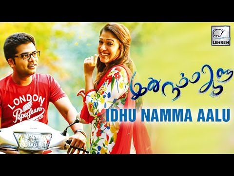 IdIdhu Namma Aalu FULL MOVIE | Simbu | Nayantara | Review | Lehren Tamil