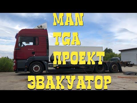 Купили самый дешёвый MAN TGA в Польше 200000₽ 3140$  Проект грузовой эвакуатор Разборка грузовиков