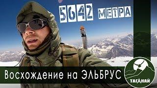 Восхождение на Эльбрус! Пытаемся покорить высоту 5642 метра.