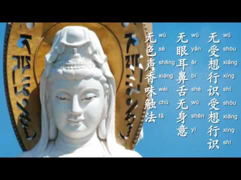 HEART SUTRA (in Mandarin)- Heart of the Prajna-Paramita
