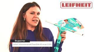 Водосгон Leifheit PowerSlide телескопический арт.51521