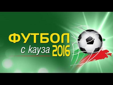 Футбол с кауза 2016 - среща 43 - Тих ветрец - ФК Дърти 2:0