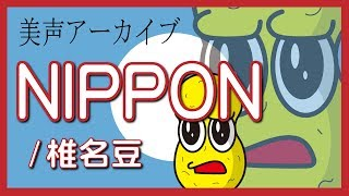 【Cover】NIPPON/椎名豆 - NIPPON/Sheena Ringo