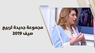 غدير حبش - مجموعة جديدة لربيع صيف 2019 - ازياء
