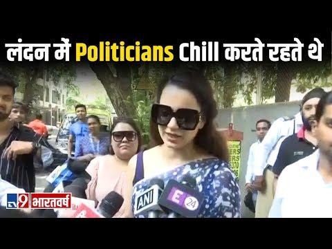 Kangana Ranaut ने वोट डालने के बाद इस पार्टी के नेताओं को लिया आड़े हाथ