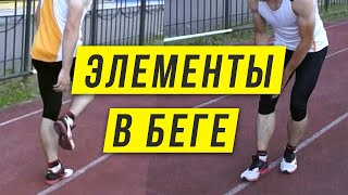 видео Спринтерский бег. Дистанции, техника, фазы