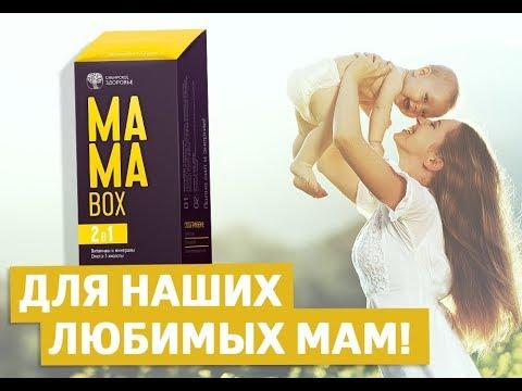 МАМАБокс - всем мамочкам посвящается!