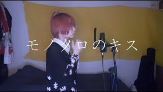[불러보았다] SID 「モノクロのキス」 / 흑집사 오프닝 Ankimo