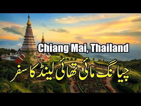 hindi thailand