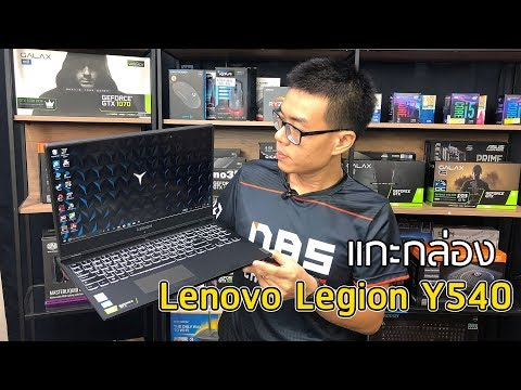 Unbox Preview - Lenovo Legion Y540 Gaming Notebook ทำงานได้เล่นเกมดี สเปก i7-9750H + GTX 1660Ti