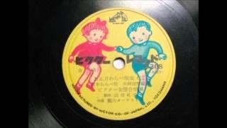 山田礼子    お正月わらべ唄集  2