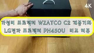 가성비 프로젝터 WZATCO C2 개봉기와 LG전자 프…