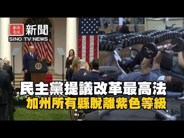 華語晚間新聞041521