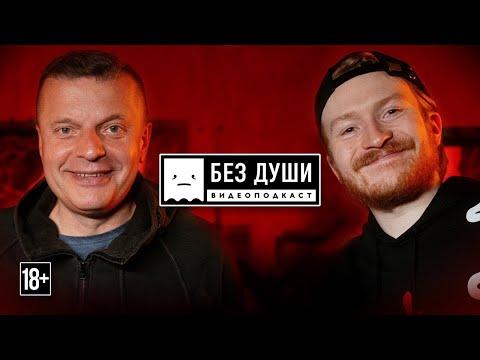 ПОДКАСТ БЕЗ ДУШИ #2 / ЛЕОНИД ПАРФЕНОВ