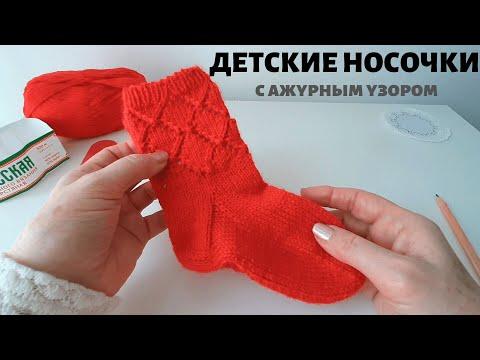 Красивые вязать детские носочки спицами