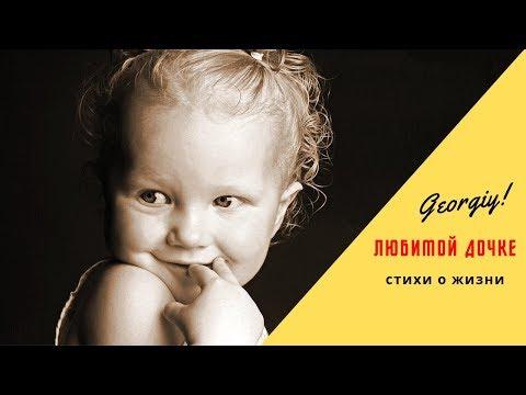 Стих - Любимой дочке (Georgiy)