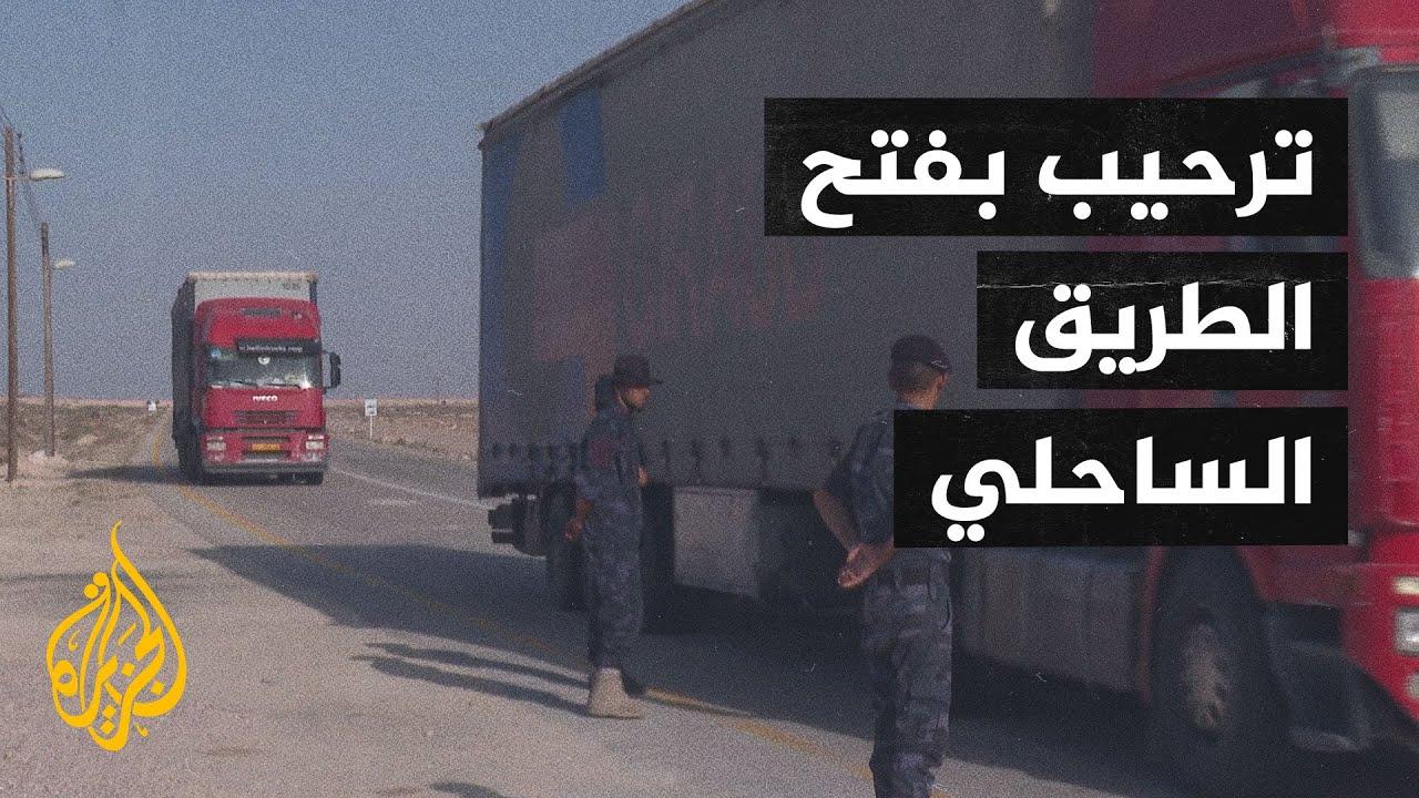 تفاؤل في ليبيا بعد فتح الطريق الساحلي الرابط بين غرب البلاد وشرقها