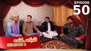 شبکه خنده - فصل ۴ - قسمت ۵۰ / Shabake Khanda - Season 4 - Episode 50