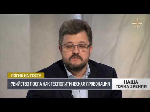 Сергей Поляков: либералы стараются представить Турцию врагом России [Наша точка зрения]