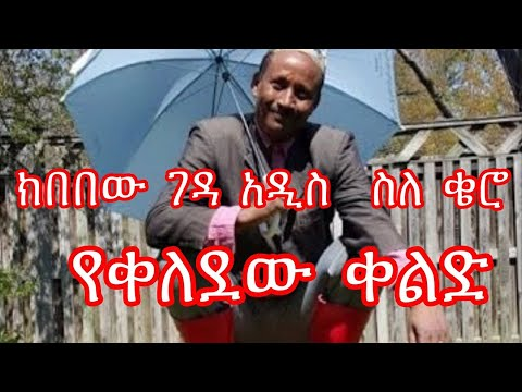 Ethiopia ክበበው ገዳ አዝናኝ ሙዚቃዊ ኮሜዲ   ethiopian comedy by kibebew Geda new funny