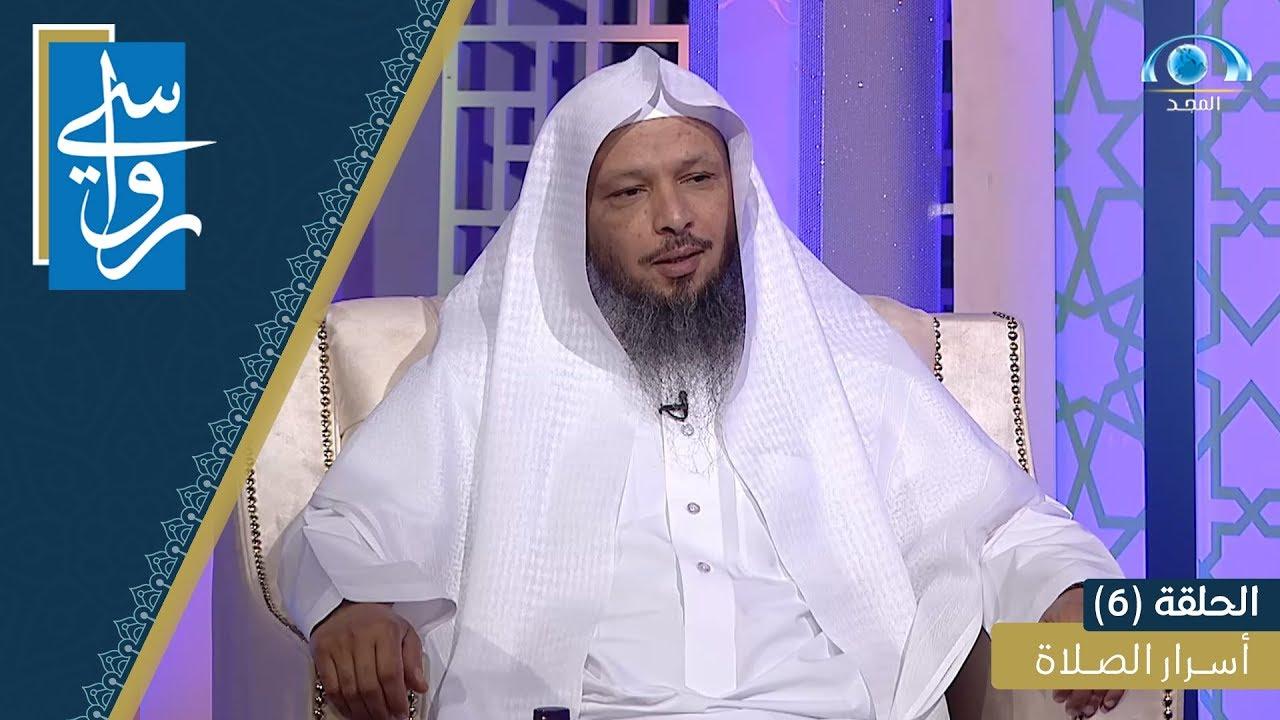 أسرار الصلاة | الشيخ سعد العتيق | برنامج رواسي