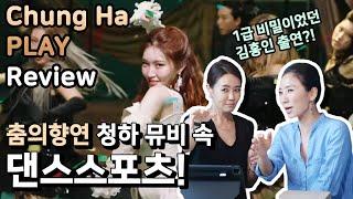 청하 'PLAY' M/V 리뷰! 춤의향연 속 댄스스포츠, 김홍인 파트너   Chung Ha Play Review   땐수다