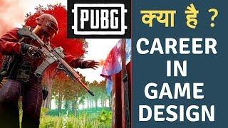 PUBG ne olduğunu |Tasarım & Geliştirme-kariyer |Oyun tasarım PROGRAMI DERS Hindistan'da |maaş artışı