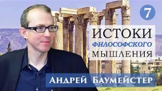 Истоки философского мышления 7/12. Алкивиад: путь к самопознанию.