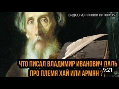 Что рассказывает про армян словарь русского языка.