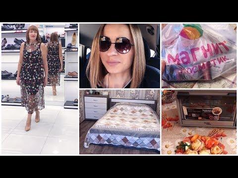 Vlog || ВАСИЛЕК Ивановский трикотаж || ПОКУПКИ || Магнит косметик || ГОТОВИМ с мамой || Redmond