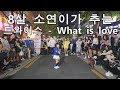 K Pop 8살 소연이가 혼자추는 트와이스 What Is Love 커버댄스 Cover Dance mp3