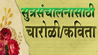 सूत्रसंचालनासाठी आवश्यक कविता आणि चारोळी ॥ Marathi selected poems for anchoring॥ मिळवा हमखास टाळ्या